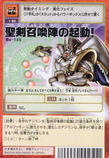 デック詳細:聖剣グレイダルファーと見せかけて王竜剣